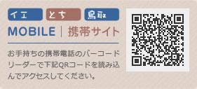 イエとち鳥取 MOBILE│携帯サイト