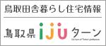 鳥取県で田舎暮らし おすすめ物件情報