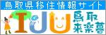 鳥取県移住情報サイト