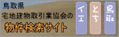 鳥取県宅地建物取引業協会の物件検索サイト イエとち鳥取