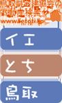 鳥取県宅地建物取引業協会の物件検索サイト イエ とち 鳥取